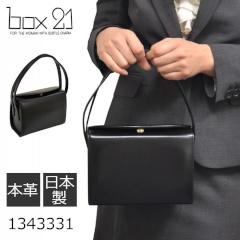 box21 牛革国産 フォーマルバッグ